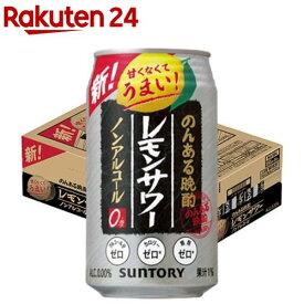 サントリー のんある晩酌 レモンサワー ノンアルコール(350ml*24本入)【サントリー】