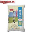 令和元年産 無洗米あきたこまちA(国産)(5kg)【おくさま印】