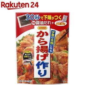 から揚げ作り(128g)【日本食研】