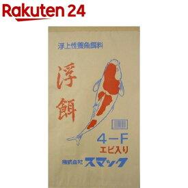 スマック 錦鯉 4-F(10kg)【スマック】