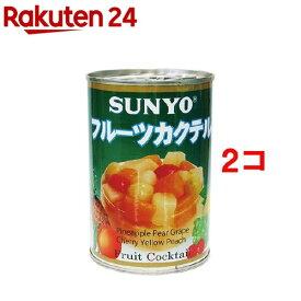 サンヨー フルーツカクテル(425g*2コセット)[缶詰]