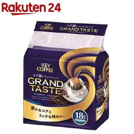 キーコーヒー ドリップバッグ グランドテイスト コク深いリッチブレンド(7g*18袋)【キーコーヒー(KEY COFFEE)】