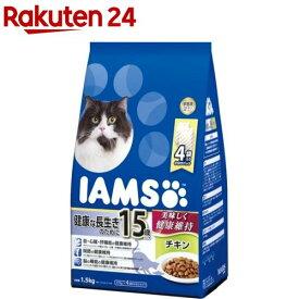 アイムス 15歳以上用 健康な長生きのために チキン(1.5kg)【m3ad】【dalc_iams】【アイムス】[キャットフード]