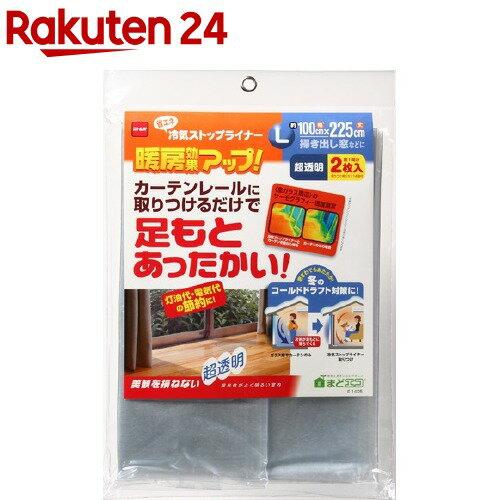【企画品】省エネ冷気ストップライナー L 超透明 E1405(2枚入)