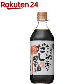 寺岡家のちょっとぜい沢なだし醤油(500ml)