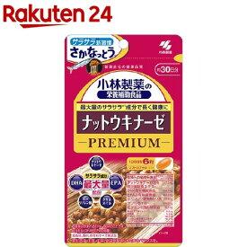 小林製薬の栄養補助食品 ナットウキナーゼ プレミアム(180粒入)【小林製薬の栄養補助食品】