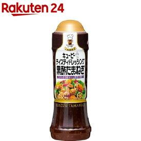 キユーピー テイスティドレッシング 黒酢たまねぎ(210mL)【キユーピー ドレッシング】