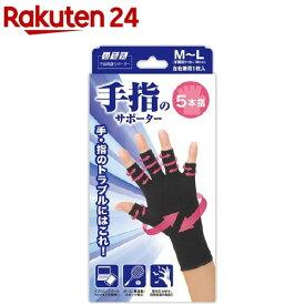 山田式 手指のサポーター五本指 M〜L(1枚)【山田式】