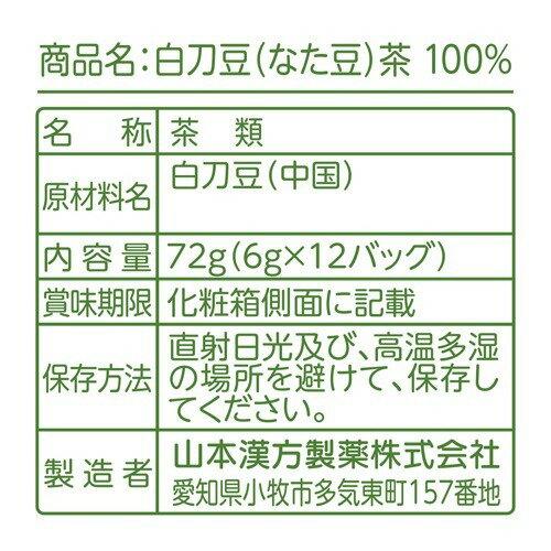 白刀豆茶100%
