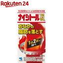 【第2類医薬品】ナイシトール85a(280錠)【ナイシトール】【送料無料】