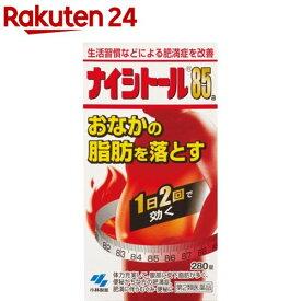 【第2類医薬品】ナイシトール85a(280錠)【KENPO_08】【KENPO_11】【ナイシトール】