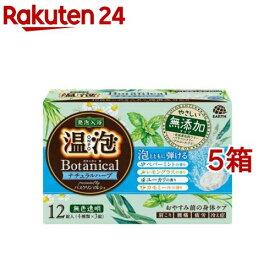 温泡 入浴剤 ボタニカル ナチュラルハーブ(12錠入*5箱セット)【温泡】