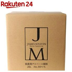 ジェームズマーティン フレッシュサニタイザー 詰替用(20L)【ジェームズマーティン】[除菌 防カビ]