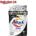 アタックZERO 洗濯洗剤 ドラム式専用 詰め替え 大サイズ(860g)【atkzr】【アタックZERO】[ゼロ 洗浄 消臭 つめかえ 詰…