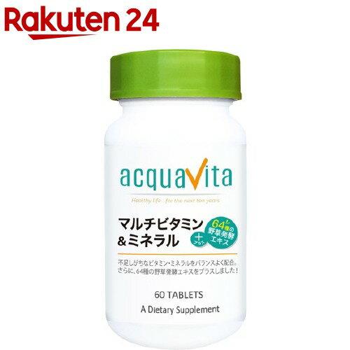 アクアヴィータマルチビタミン&ミネラル+64種の野草発酵エキス