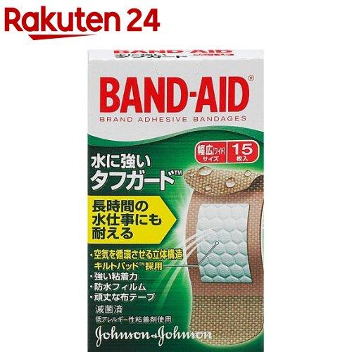 バンドエイド 水に強いタフガード 幅広ワイドサイズ(15枚入)【バンドエイド(BAND-AID)】