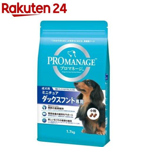 プロマネージ ミニチュアダックスフンド専用 成犬用(1.7kg)【pet3】【プロマネージ】