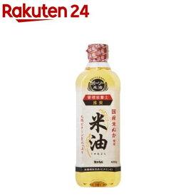ボーソー 米油(こめあぶら)(600g)【イチオシ】