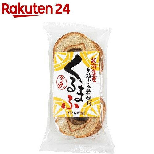 ムソー 北海道産全粒小麦粉使用 くるまふ(6枚入)