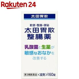 【第3類医薬品】太田胃散 整腸薬(160錠)【KENPO_11】【太田胃散】