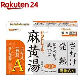 【第2類医薬品】ビタトレール 麻黄湯エキス顆粒A(30包)【ビタトレール】