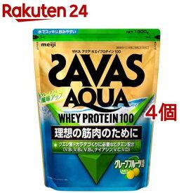【訳あり】ザバス アクアホエイプロテイン100 グレープフルーツ風味 約90食分(1.89kg*4コセット)【zs02】【sav03】【ザバス(SAVAS)】