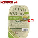 すっきり美人のGABA玄米もち麦ごはん プレーン(150g*2コセット)