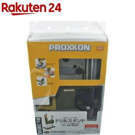 プロクソン ドリルスタンド No.28606(1台)【プロクソン】