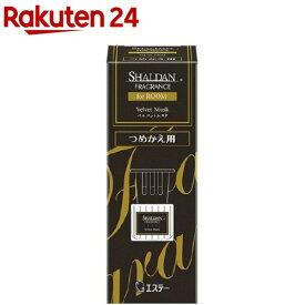 シャルダン SHALDAN フレグランス for ROOM 芳香剤 部屋用 つめかえ ベルベットムスク(65mL)【シャルダン(SHALDAN)】