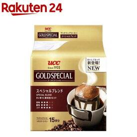 UCC ゴールドスペシャル ドリップコーヒー スペシャルブレンド(15杯分)【ゴールドスペシャル】
