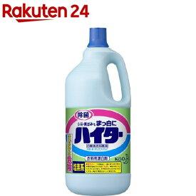 ハイター 漂白剤 特大 ボトル(2500ml)【ハイター】
