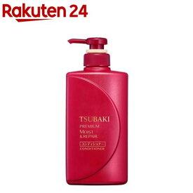 ツバキ(TSUBAKI) プレミアムモイスト ヘアコンディショナー(490ml)【ツバキシリーズ】