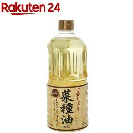 ボーソー 一番しぼり菜種油(なたね油)(910g)【イチオシ】