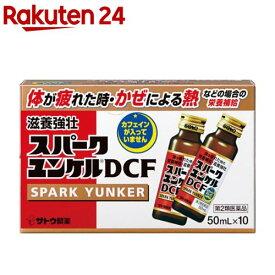 【第2類医薬品】スパークユンケルDCF(50ml*10本入)【zx0】【ユンケル】