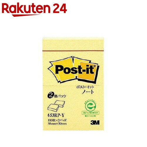 ポスト・イット 再生紙ノート イエロー 653RP-Y(100枚*2パッド)