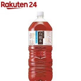 サントリー 烏龍茶(2L*9本入)【サントリー 烏龍茶】