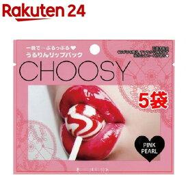 ピュアスマイル チューシー リップパック ピンクパール(1回用*5コセット)【チューシー(CHOOSY)】