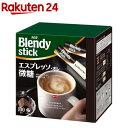 ブレンディ スティック コーヒー エスプレッソオレ微糖(7.7g*100本入)【ブレンディ(Blendy)】