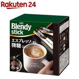 ブレンディ スティック コーヒー エスプレッソオレ微糖(6.7g*100本入)【ブレンディ(Blendy)】