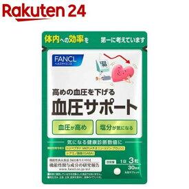 ファンケル 血圧サポート 約30日分(90粒)【ファンケル】