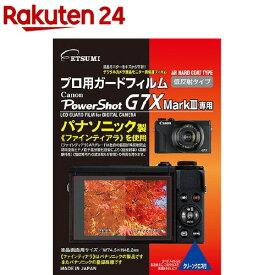 エツミ プロ用ガードフィルムAR Canon PowerShot G7X Mark III専用 VE-7275(1個)【エツミ】