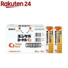 ユンケルローヤルC2(30ml*10本入)【3brnd-16】【zx0】【ユンケル】