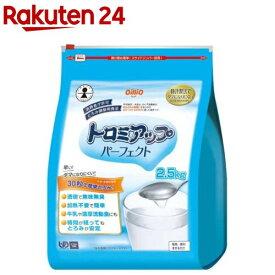 トロミアップ パーフェクト とろみ調整食品(2.5kg)【KENPO_13】【トロミアップ】