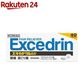 【第(2)類医薬品】エキセドリンA錠(40錠)【KENPO_11】【エキセドリン】