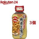麻婆豆腐のたれ 中辛(約6人分*3コセット)
