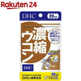 DHC 濃縮ウコン 20日(40粒)【DHC サプリメント】