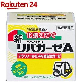 【第3類医薬品】新リバガーゼA(50枚入)