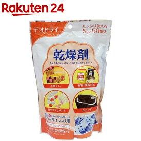 デオドライ 乾燥剤(5g*50個入)【デオドライ】