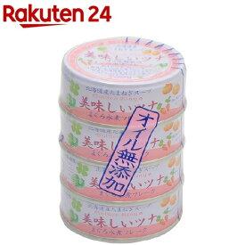美味しいツナ 水煮(70g*4缶入パック)【イチオシ】【伊藤食品】