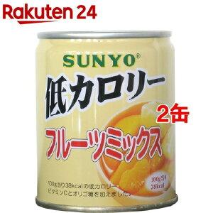 サンヨー 低カロリー フルーツミックス(230g*2缶セット)